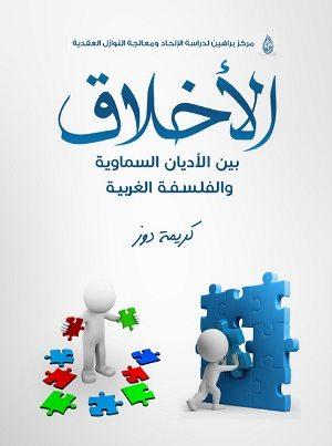 كتاب: الأخلاق: بين الأديان السماوية والفلسفة الغربية
