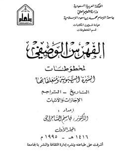 الفهرس الوصفي لمخطوطات السيرة النبوية ومتعلقاتها -المجلد الأول