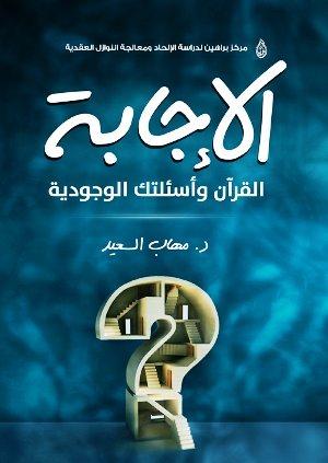 الإجابة: القرآن وأسئلتك الوجودية