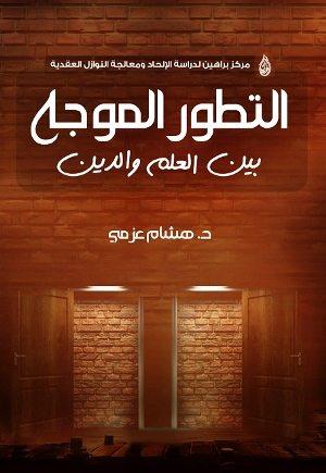 غلاف كتاب التطور الموجه بين العلم والدين