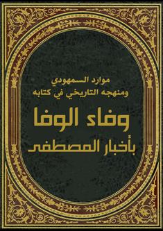 موارد السمهودي ومنهجه التاريخي في كتابه وفاء الوفا بأخبار المصطفى