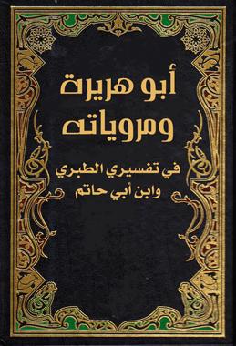 أبو هريرة ومروياته في تفسيري الطبري وابن أبي حاتم