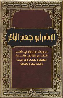 الإمام أبو جعفر الباقر