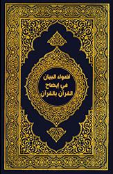 أضواء البيان في إيضاح القرآن بالقرآن