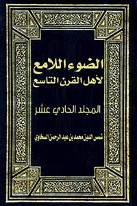 الضوء اللامع لأهل القرن التاسع (المجلد الحادي عشر)