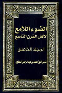 الضوء اللامع لأهل القرن التاسع (المجلد الخامس)