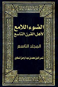 الضوء اللامع لأهل القرن التاسع المجلد التاسع