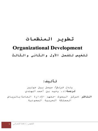 تلخيص كتاب تطوير المنظمات