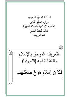 ﻓﻜﺎ ﻥ ﺇﺴﻼﻡ ﻫﻭﻍ ﺼﻐﻜﻬﻴﺏ (التعريف الموجز بالإسلام) باللغة التشامية