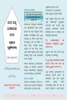 ಮರಣ ಮತ್ತು ಮರಣಾನಂತರ ಜೀವನ; ಇಸ್ಲಾಮಿನ ದೃಷ್ಟಿಕೋನದಲ್ಲಿ (Death and life after death in Islam)