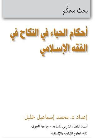أحكام الحباء في النكاح فى الفقه الإسلامي