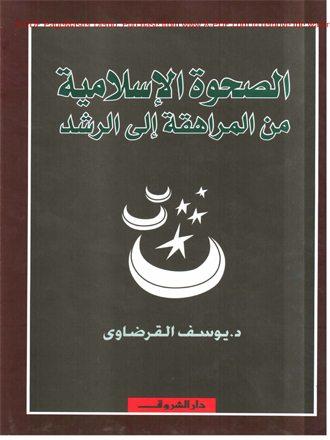 الصحوة الإسلامية من المراهقة إلى الرشد