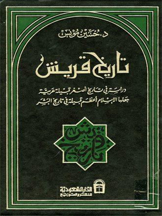 تاريخ قريش: دراسة في تاريخ أصغر قبيلة عربية جعلها الإسلام أعظم قبيلة في تاريخ البشر