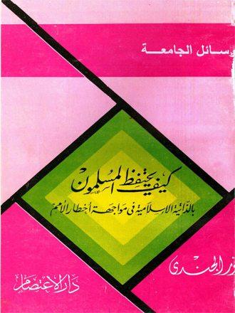 كيف يحتفظ المسلمون بالذاتية الإسلامية في مواجهة أخطار الأمم