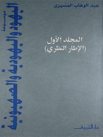 موسوعة اليهود واليهودية والصهيونية: المجلد الأول (الإطار النظري)