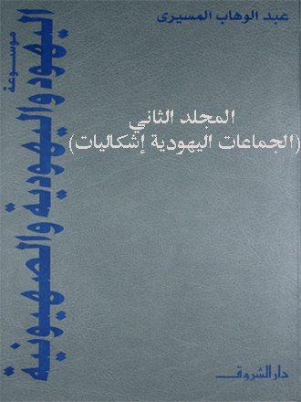 موسوعة اليهود واليهودية والصهيونية: المجلد الثاني (الجماعات اليهودية – إشكاليات)