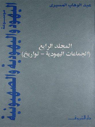 موسوعة اليهود واليهودية والصهيونية: المجلد الرابع (الجماعات اليهودية – تواريخ)