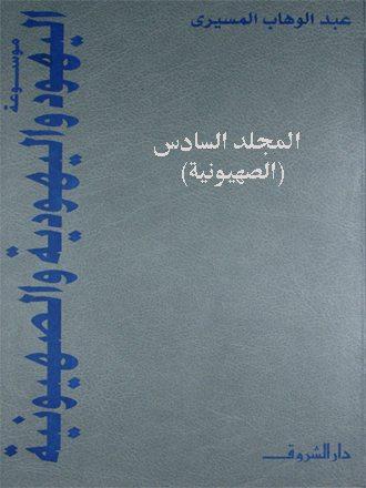 موسوعة اليهود واليهودية والصهيونية:المجلد السادس (الصهيونية)