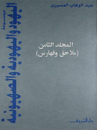 موسوعة اليهود واليهودية والصهيونية: المجلد الثامن (ملاحق وفهارس)