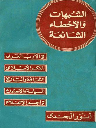 الشبهات والأخطاء الشائعة في الأدب العربي والفكر الإسلامي والثقافة والتاريخ والسياسة والاجتماع وتراجم الأعلام