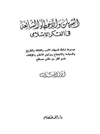 الشبهات والأخطاء الشائعة في الفكر الإسلامي