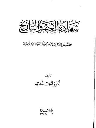 شهادة العصر والتاريخ: خمسون عاما على طريق الدعوة الإسلامية