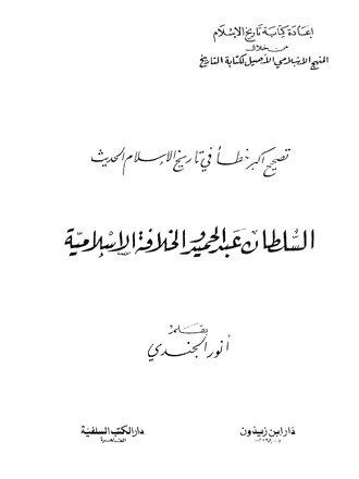 تصحيح أكبر خطأ في تاريخ الإسلام الحديث: السلطان عبد الحميد والخلافة الإسلامية
