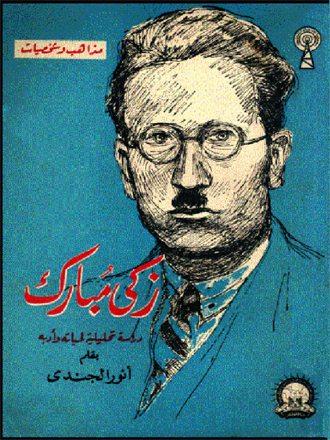 زكي مبارك: دراسة تحليلية لحياته وأدبه