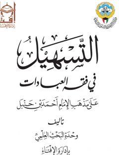 التسهيل في فقه العبادات على مذهب الإمام أحمد بن حنبل
