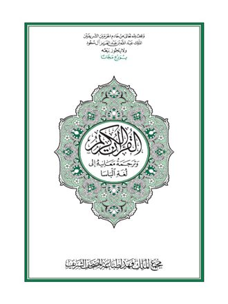 Translation of the meanings of the quran in lipemba