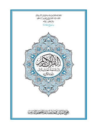 Translation of the meanings of the quran in Azerbaijan