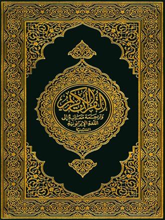 القرآن الكريم وترجمة معانيه إلى اللغة الإيرانونية الفلبينية
