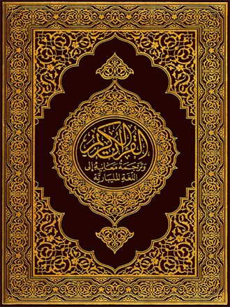 Translation of the Meanings of the Quran in Romanian