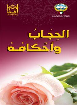الحجاب وأحكامه (مطوية)