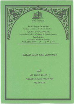 ضوابط تفعيل مقاصد الشريعة الإسلامية
