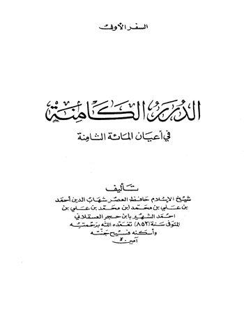 الدرر الكامنة في أعيان المائة الثامنة - المجلد الاول