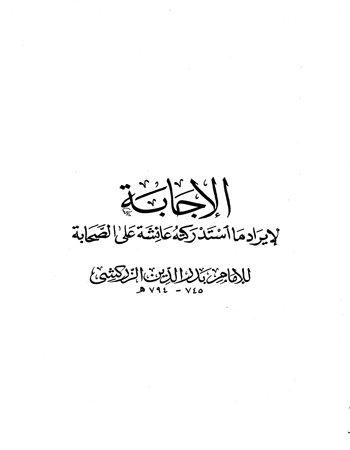 الإجابة لإيراد ما استدركته عائشة على الصحابة – تحقيق رفعت فوزي عبد المطلب