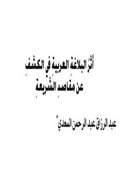 أثر البلاغة العربية في الكشف عن مقاصد الشريعة