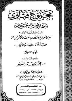 """مجموع فتاوى ومقالات متنوعة: الصلاة """"القسم الأول"""" (الجزء العاشر)"""
