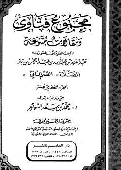 """مجموع فتاوى ومقالات متنوعة: الصلاة """"القسم الثاني"""" (الجزء الحادي عشر)"""