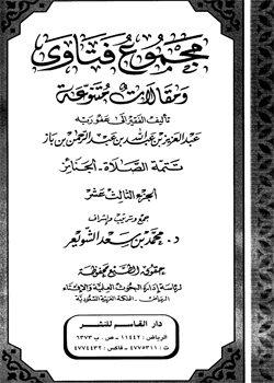 """مجموع فتاوى ومقالات متنوعة: تتمة الصلاة """"الجنائز"""" (الجزء الثالث عشر)"""