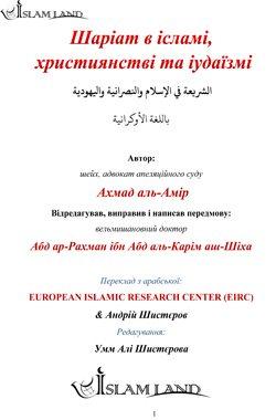 Шаріат в ісламі, християнстві та іудаїзмі