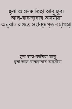 ছুৰা আল-ফাতিহা আৰু ছুৰা আল-বাক্বাৰাৰ অসমীয়া অনুবাদ লগতে সংক্ষিপ্ত ব্যাখ্যা