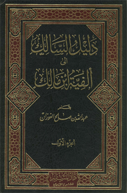 دليل السالك إلى ألفية ابن مالك – الجزء الأول
