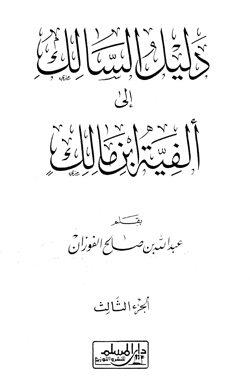 دليل السالك إلى ألفية ابن مالك – الجزء الثالث