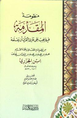 منظومة المقدمة فيما يجب على قارئ القرآن أن يعلمه