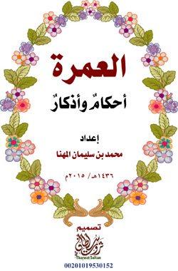 العمرة: أحكامها وأذكارها