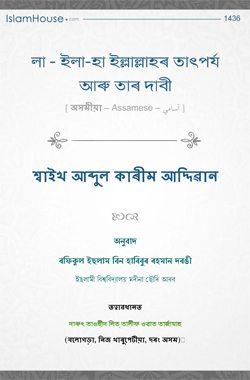লা ইলা-হা ইল্লাল্লাহৰ তাৎপৰ্য আৰু তাৰ দাবী