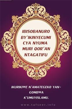 IBISOBANURO BY' IKINYECUMI CYA NYUMA MURI QOR'AN NTAGATIFU