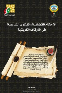 الأحكام القضائية والفتاوى الشرعية فى الأوقاف الكويتية